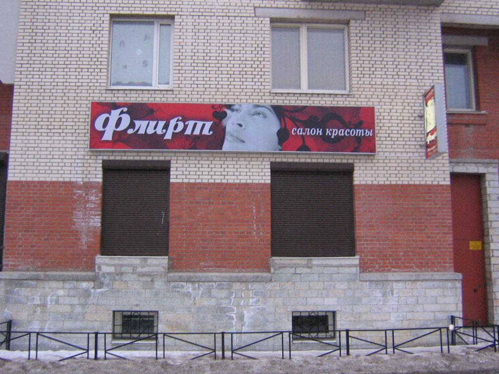 Фасадная вывеска и консоль для салона красоты