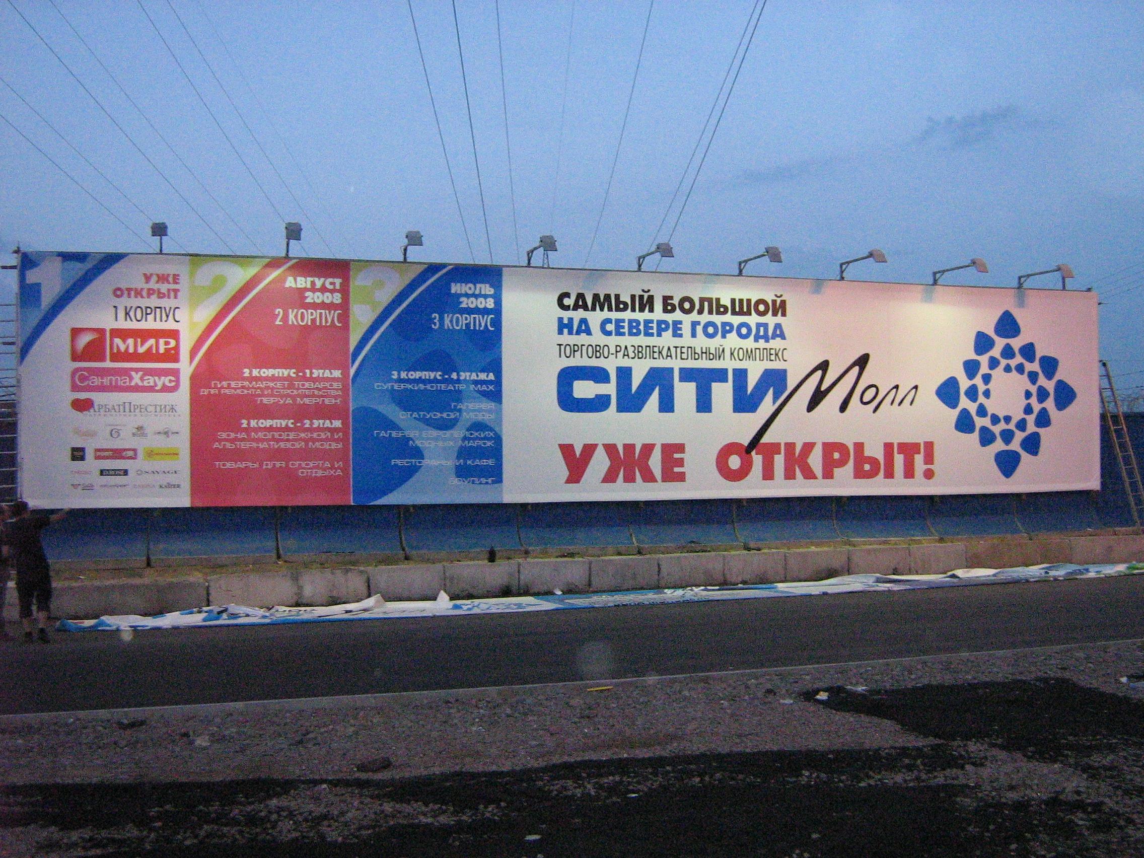 наземный рекламный баннер для ТРК 'Сити Молл'