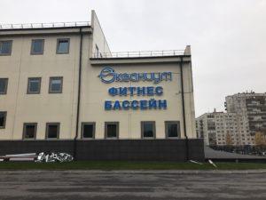 """световая вывеска фитнес-клуба """"Океаниум"""""""