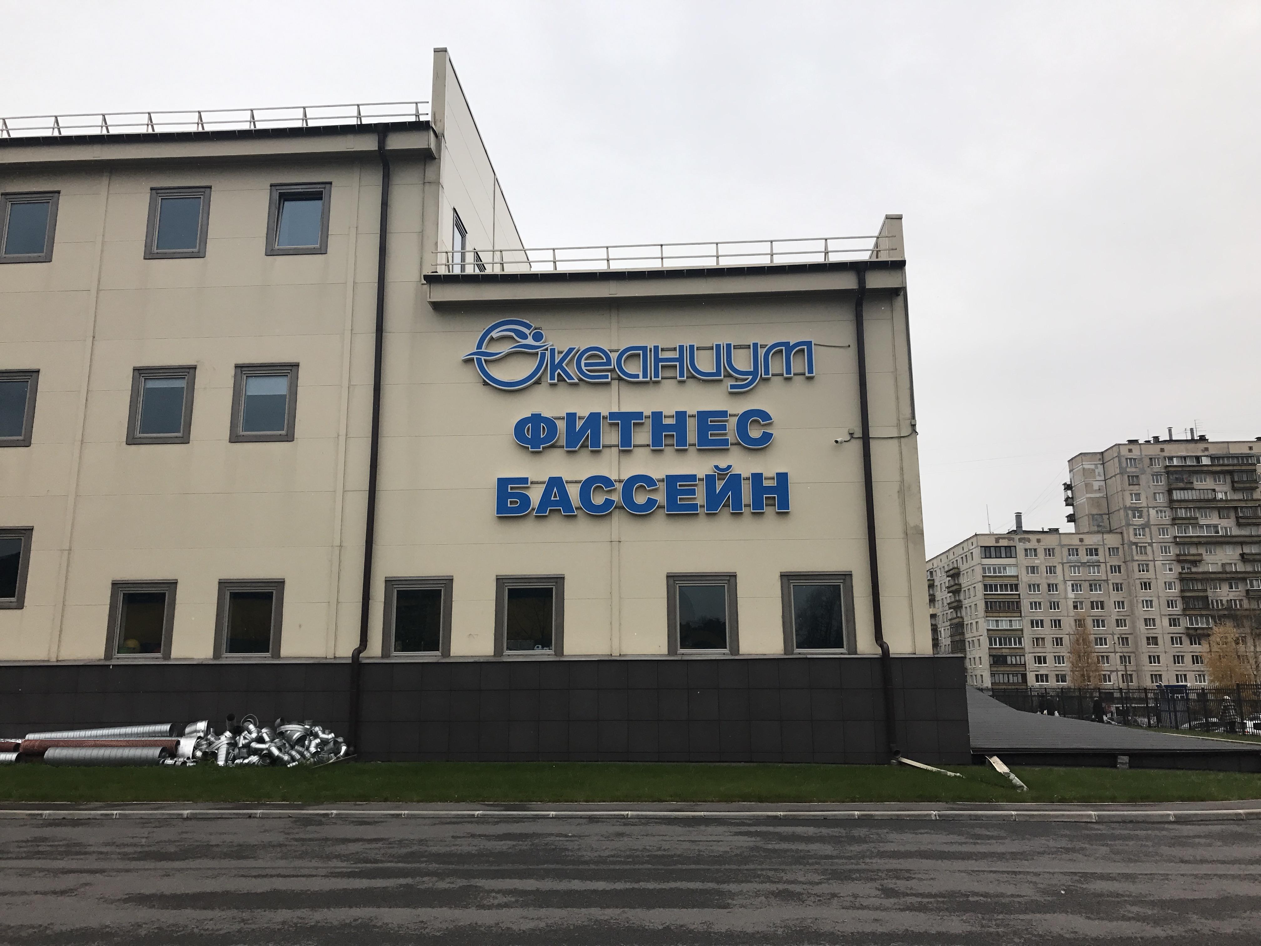 Фасадная световая вывеска для фитнес-клуба 'Океаниум'