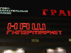 """вывеска для """"Нашего гипермаркета"""""""
