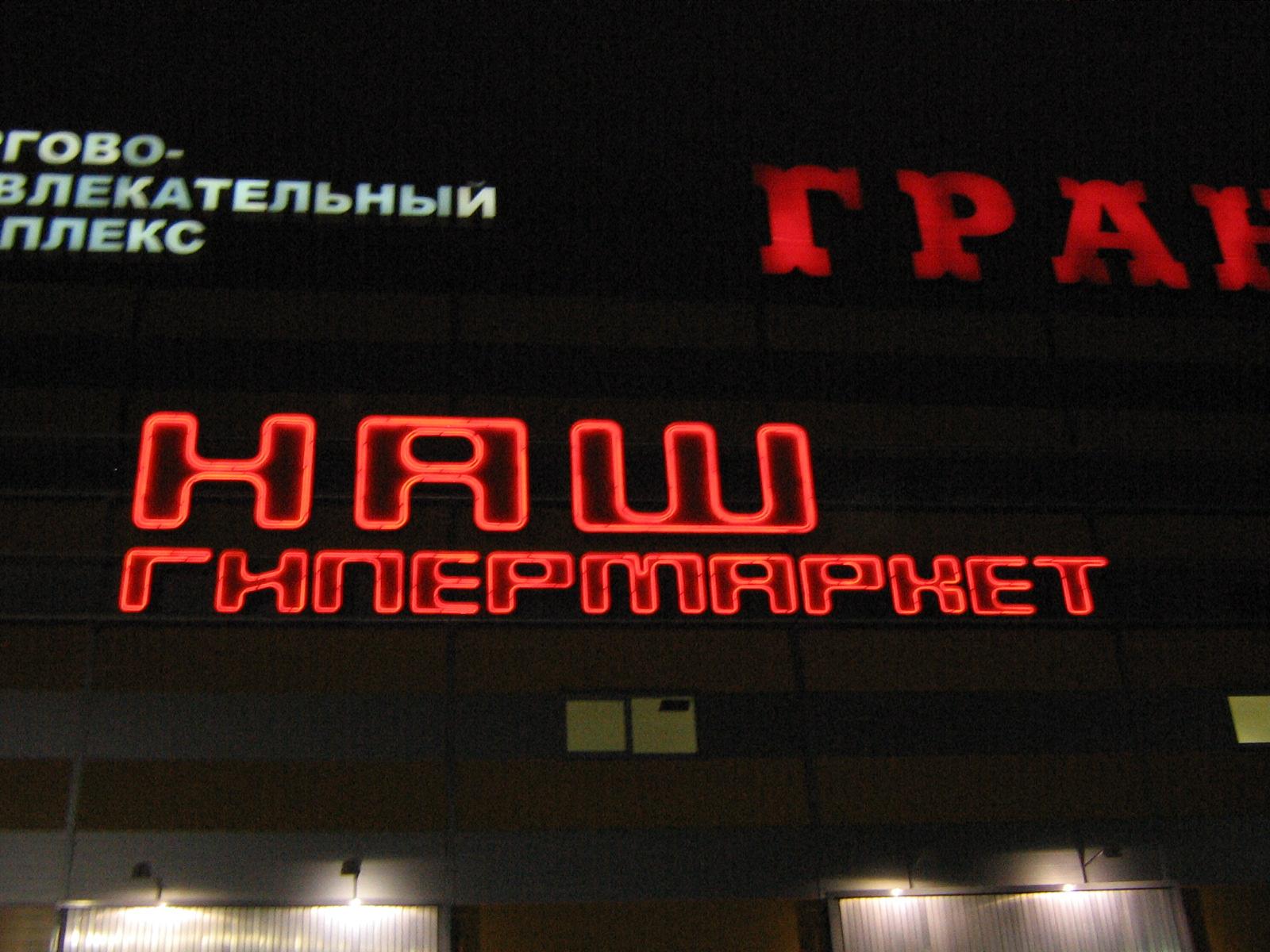 Световая фасадная вывеска на торговом центре