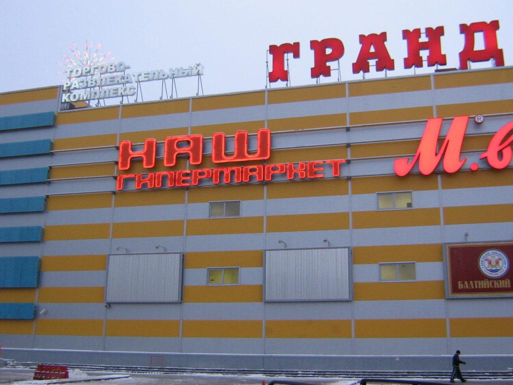 Наш Гипермаркет - вывеска на фасаде