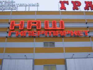 """вывеска для """"Нашего гипермаркета"""" на ТЦ"""