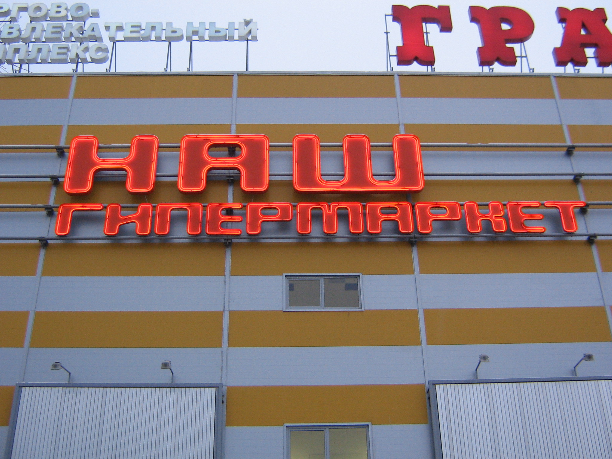 изготовление и монтаж фасадной вывески 'Наш Гипермаркет'