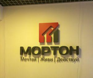 """изготовление вывески в офис компании """"Мортон"""""""