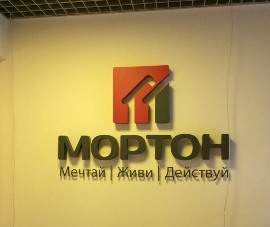 Интерьерная вывеска для офиса продаж 'Мортон'