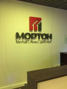 """вывеска и логотип в офисе компании """"Мортон"""""""