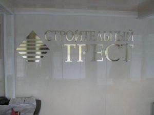"""вывеска и логотип в одном из офисов продаж СК """"Строительный трест"""""""