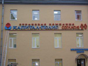 вывеска на фасаде для страховых фирм