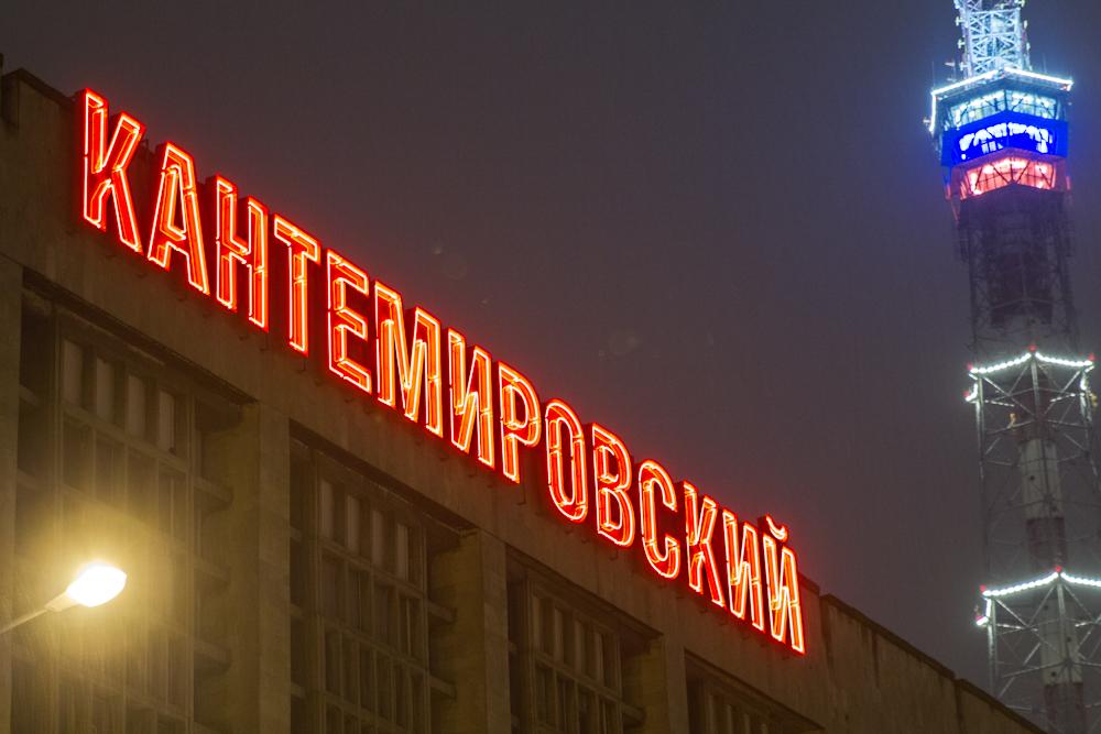 вывеска с открытым неоном для БЦ 'Кантемировский'