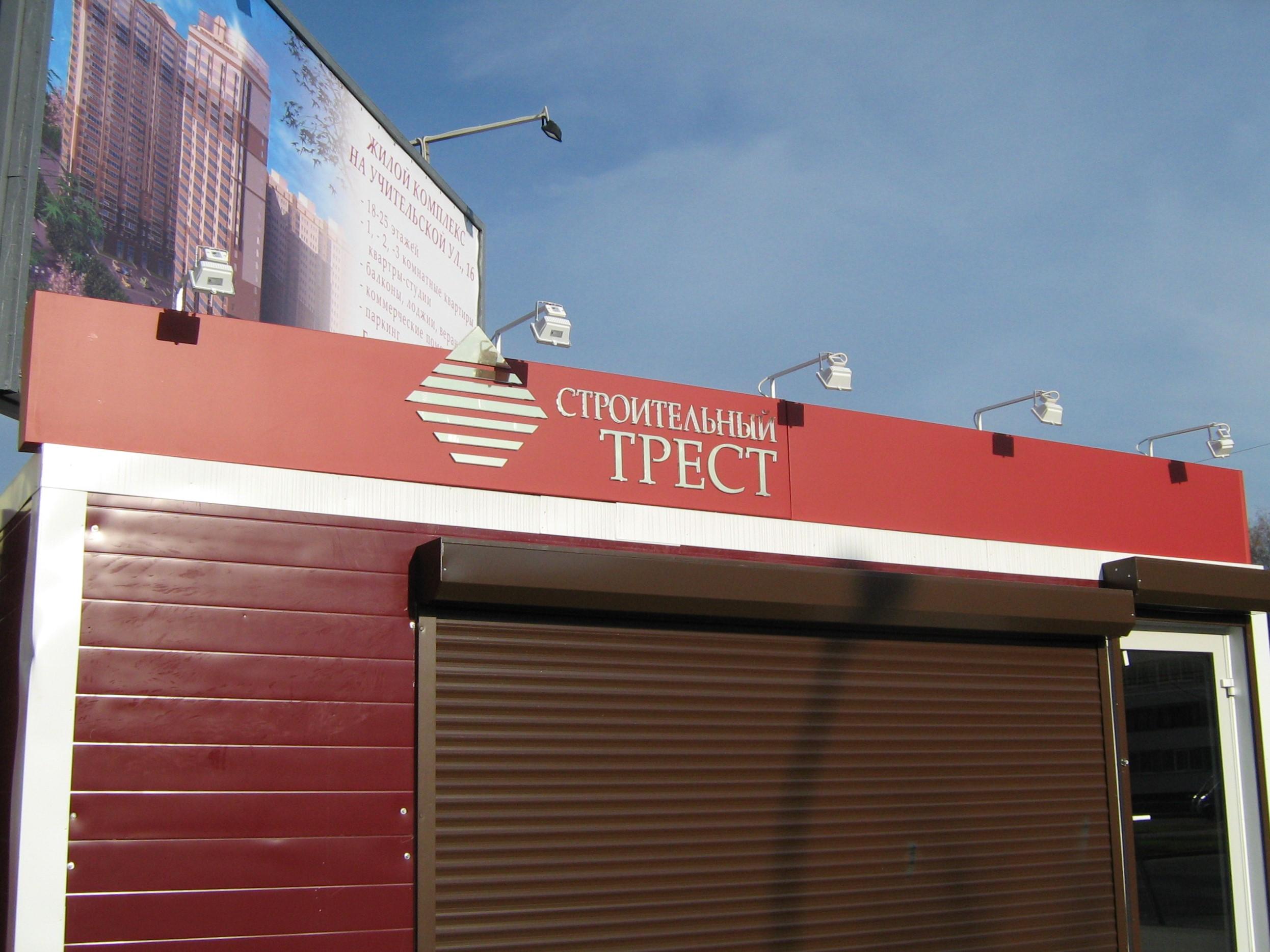 Быстровозводимый офис продаж для жилого комплекса 'Ломоносов'