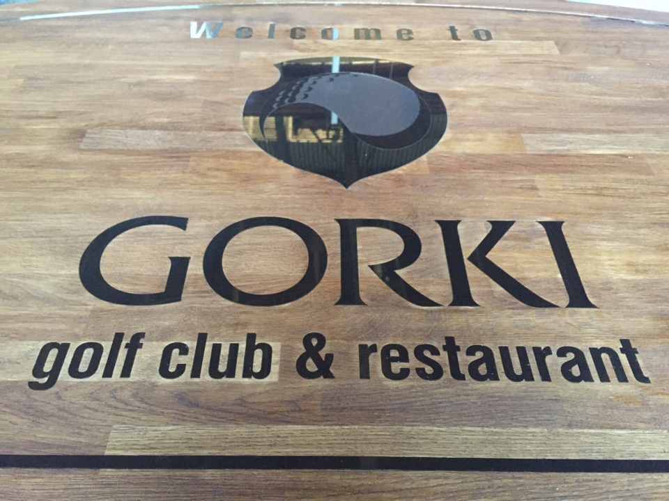 установленная реклама для Gorki (гольф-клуб и ресторан)