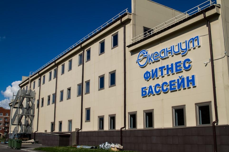Световая фасадная вывеска на торце здания для фитнес-клуба 'Океаниум'