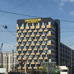 """вывеска на фасаде бизнес-центра """"Смоленский"""""""