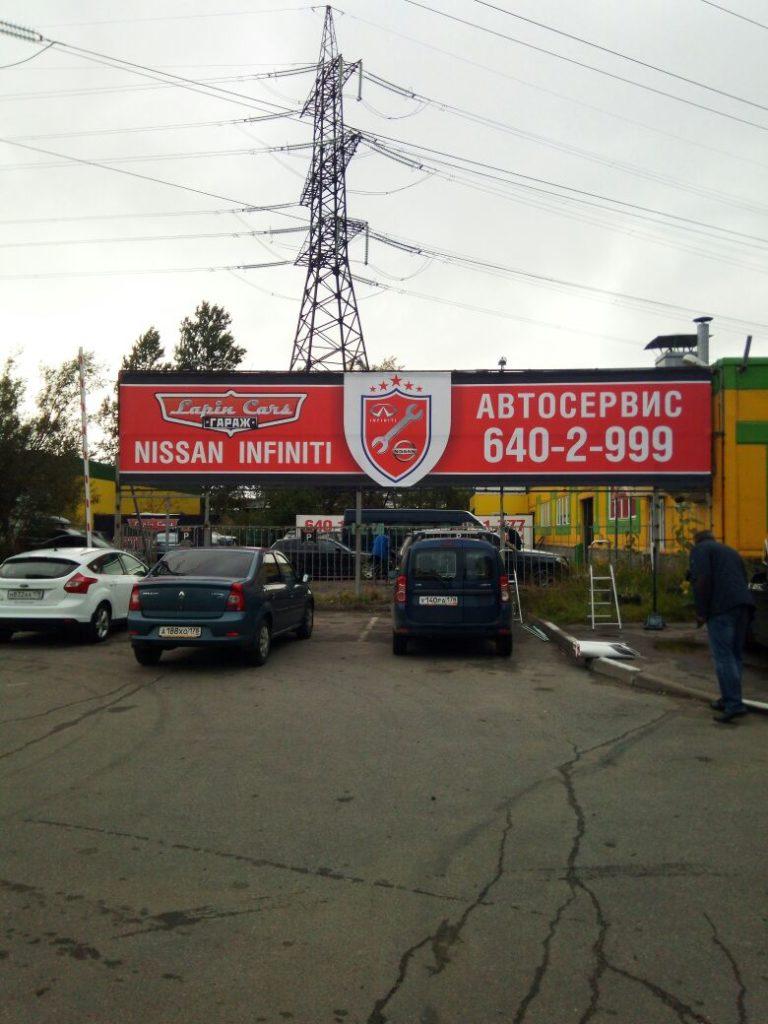 Баннер для автосервиса 'Lapin Cars гараж'