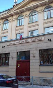 вывеска на фасад школы им. Д. С. Лихачева