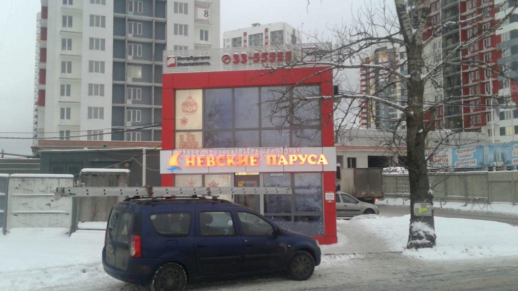 Оформление офиса продаж на новый год - ЖК Невские паруса