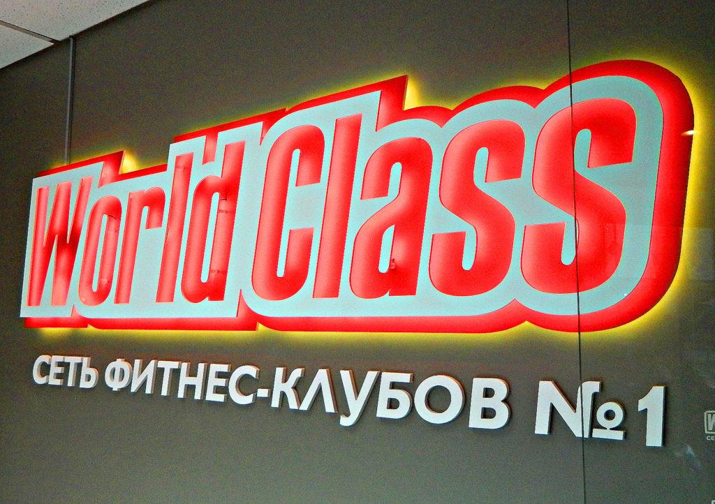 световая вывеска для фитнес-клуба  'World Class'
