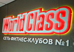 """вывеска для фитнес-клуба """"World Class"""""""