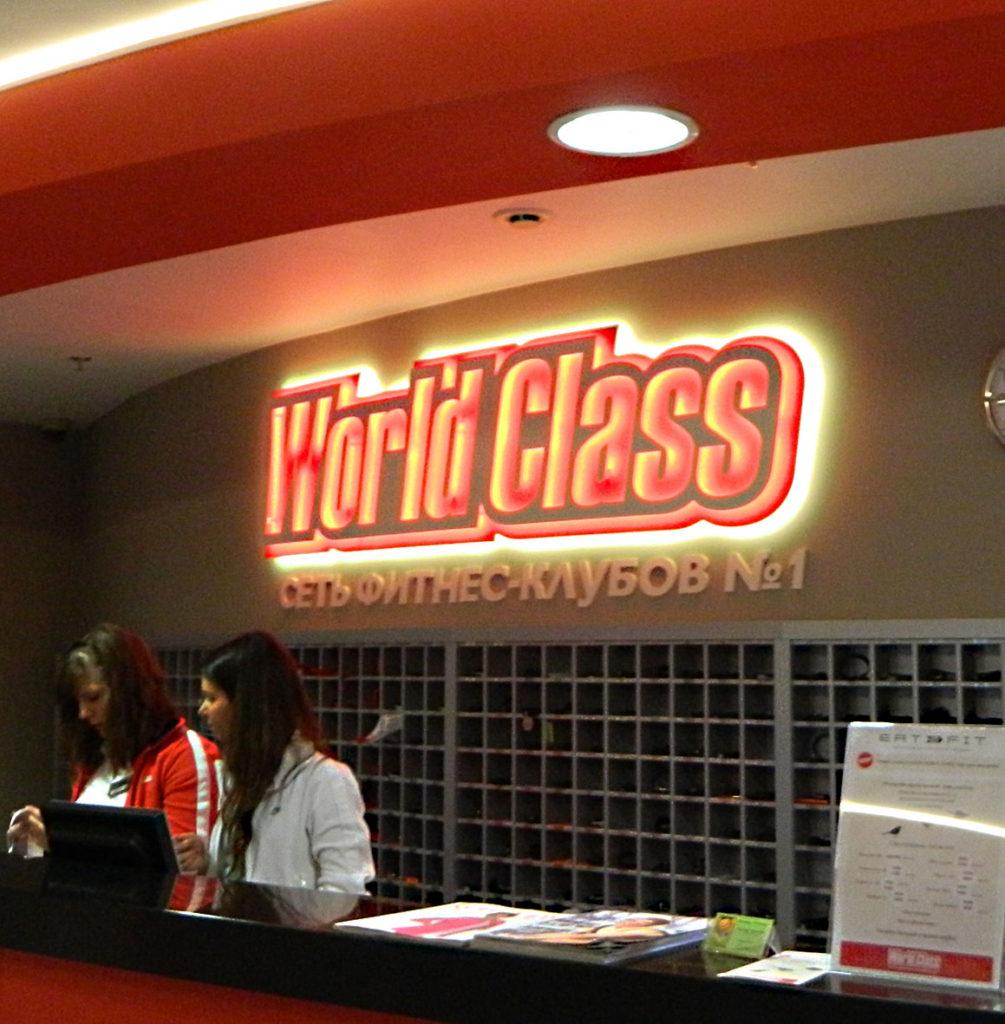 интерьерная вывеска с подсветкой для фитнес-клуба 'World Class'