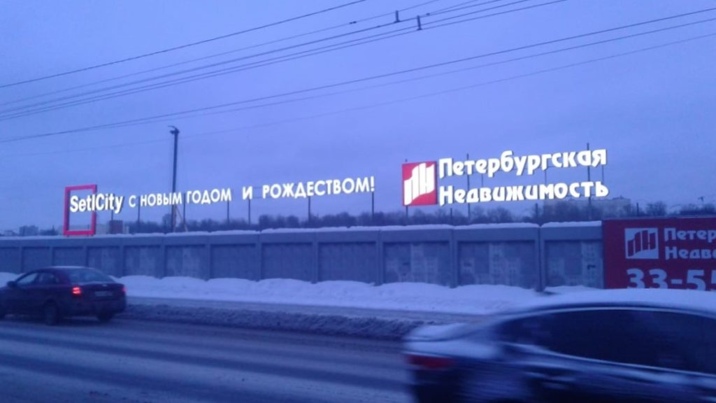 Новогодняя вывеска-панно Setl City СК Петербургская недвижимость
