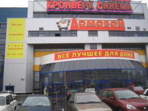 """вывеска для магазина """"Домовой"""" на фасаде ТРК """"Норд"""""""
