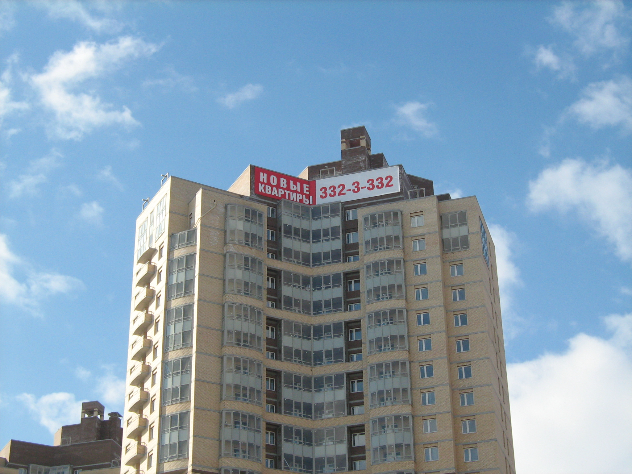 Баннерные перетяжки на здании 'Мир недвижимости'