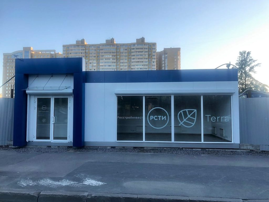 офис продаж Росстройинвест 'Терра'