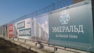 баннер, рекламный баннер, баннер жк эсмеральд, баннер setlcity, баннер петербургская недвижимость
