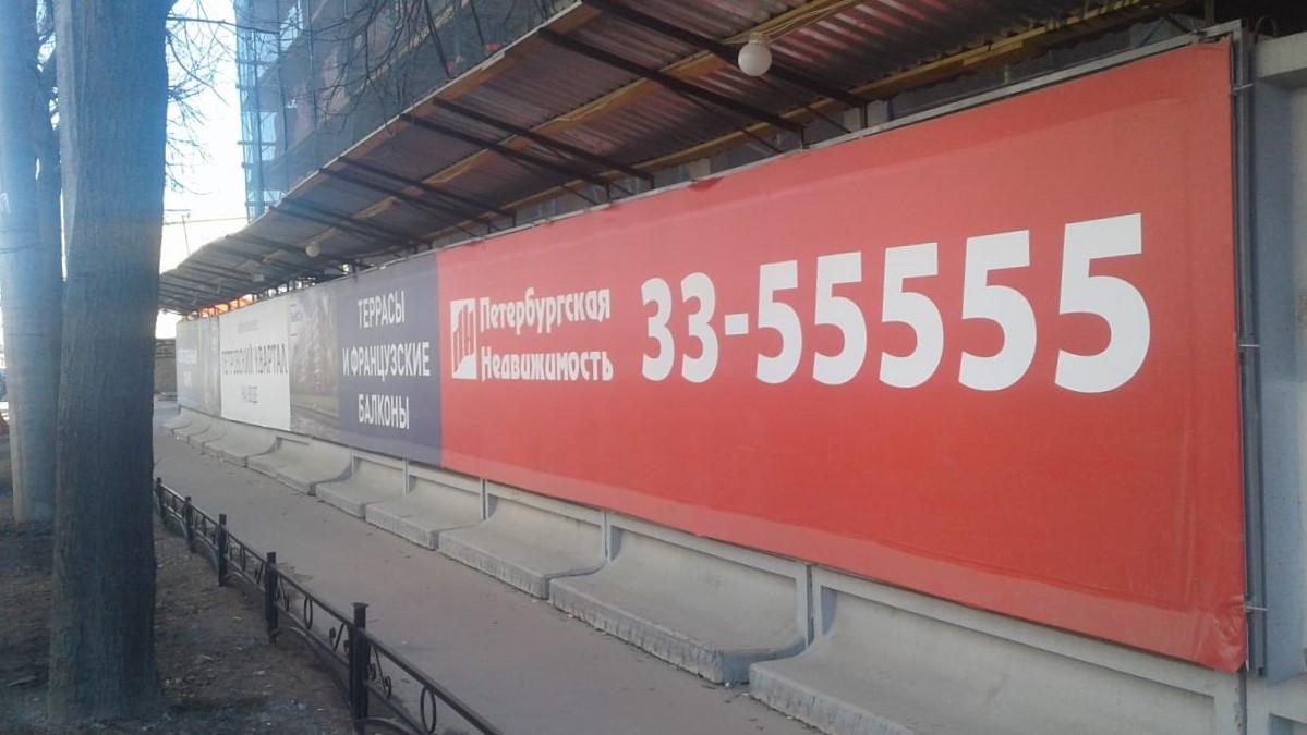 баннер, рекламный баннер, баннер для setlcity, баннер петровский квартал, баннер петербургская недвижимость