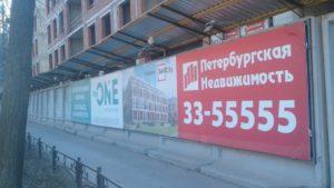 баннер, рекламный баннер, баннер для setlcity, баннер the one, баннер петербургская недвижимость