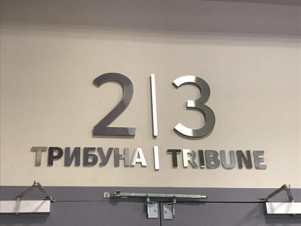 табличка выхода на трибуны в СК 'Юбилейный'