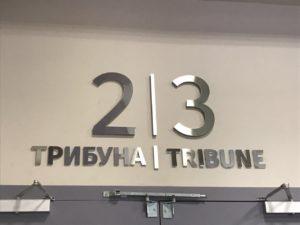 табличка выхода на трибуны в СК