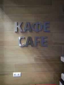 """навигационная табличка Кафе в СК """"Юбилейный"""""""