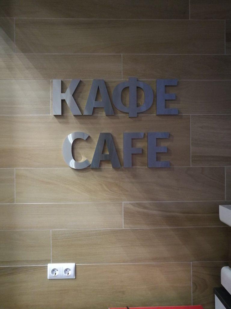 навигационная табличка Кафе в СК 'Юбилейный'