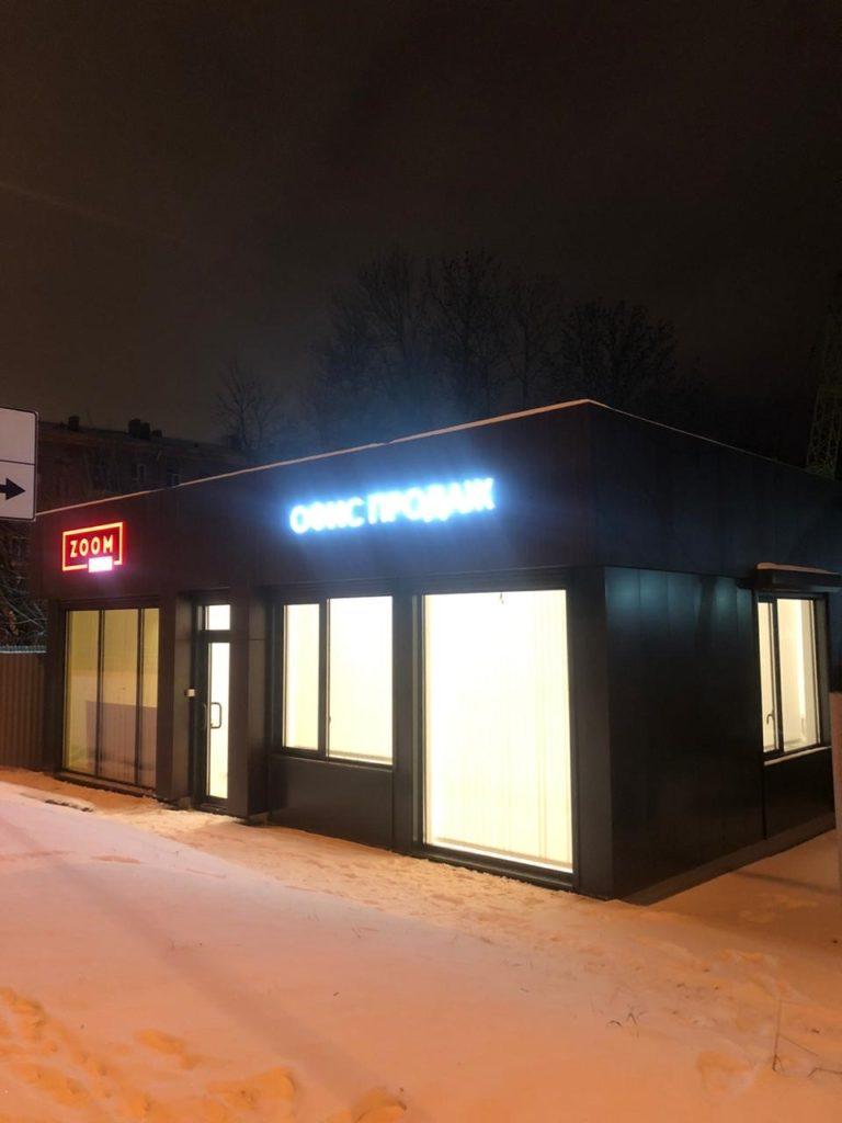 Модульный зимний офис продаж ЖК ZOOM Apart (Зум Апарт)