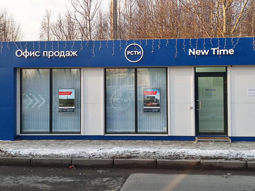 Модульный офис продаж ЖК New Time