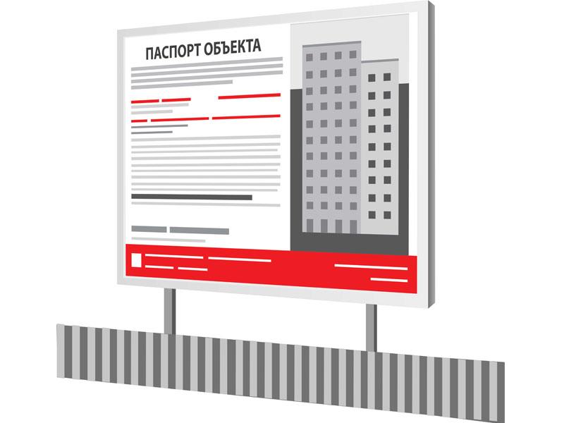 паспорт строительного объекта