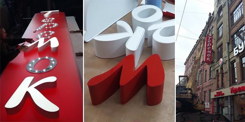изготовление световой консоли и фасадной вывески теремок